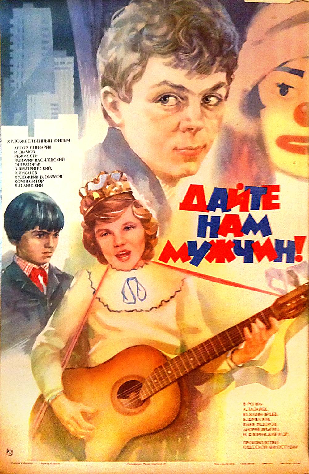 Dayte nam muzhchin! ((1985))