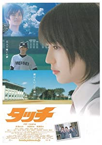 Site movies hd free download Tatchi by Isao Yukisada [x265]