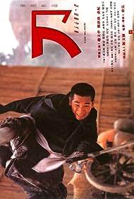 Dao (1995)