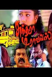 Sundhara Travels (2002)