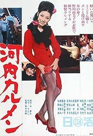 Carmen from Kawachi Poster