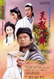 Tin lung bak bo Poster