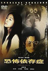 Kyoufu-izonsho (2006)