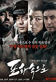 Pohwasogeuro (2010) Poster - Movie Forum, Cast, Reviews