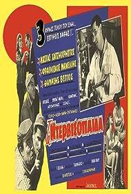 Kostas Hatzihristos, Fragiskos Manellis, and Thanasis Vengos in Ta dervisopaida (1960)