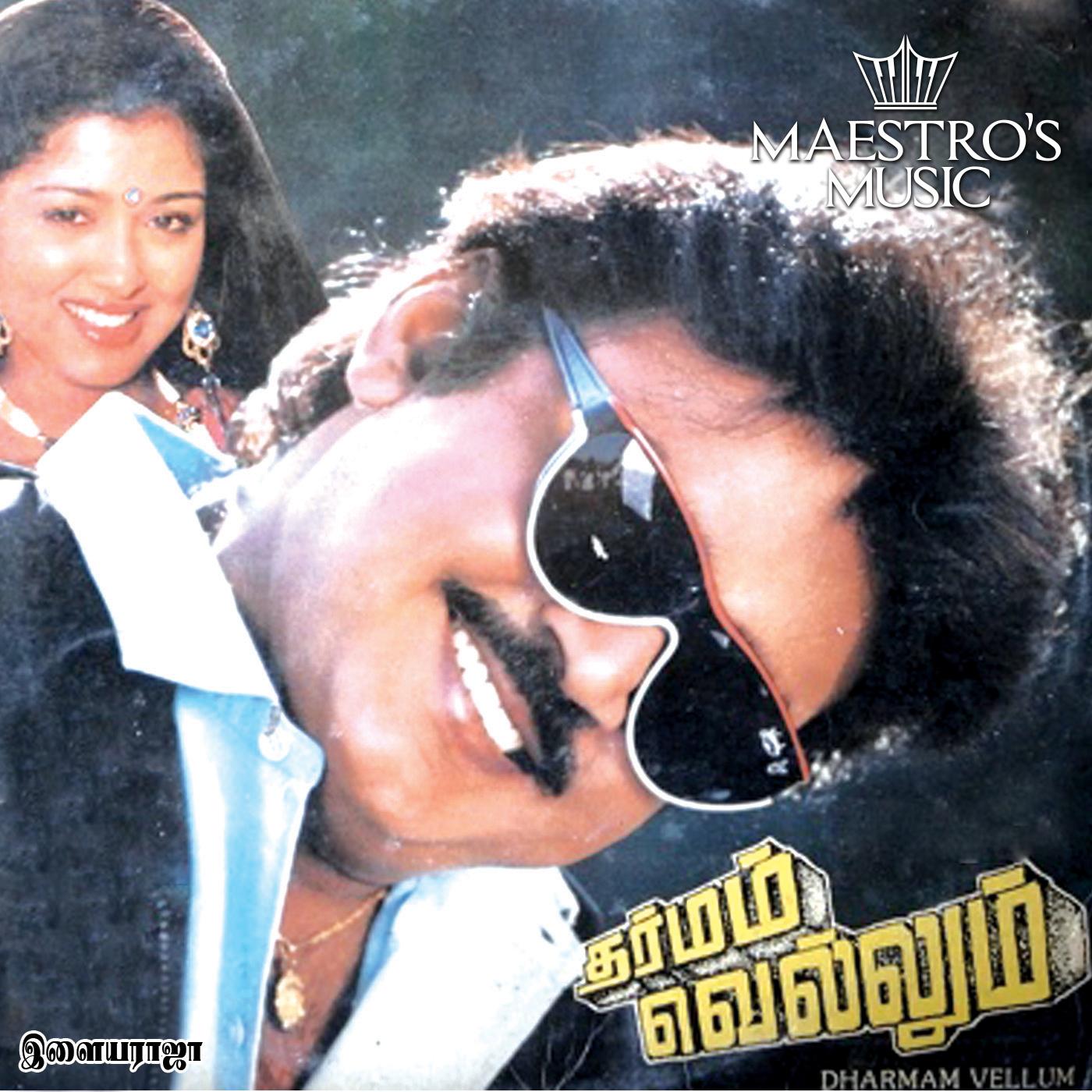 Dharmam Vellum ((1989))