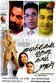 Download Michael Madana Kama Rajan (1990) Movie