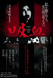 Sanguivorous Poster
