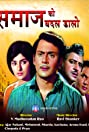 Samaj Ko Badal Dalo (1970) Poster