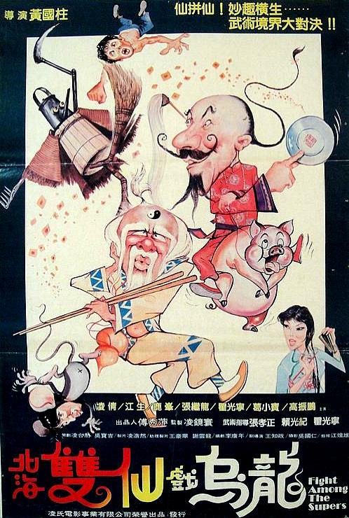 Bei hai shuang xian xi to long ((1984))