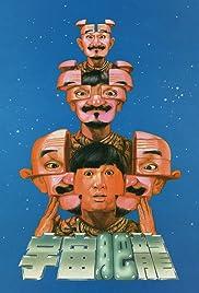 Sau foo fei lung(1990) Poster - Movie Forum, Cast, Reviews