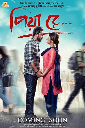 Image result for Piya Re Bengali Movie