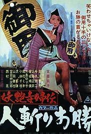 Quick-draw Okatsu Poster