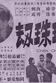 Zhen zhu lei (1952)