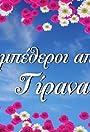 Sympetheroi apo ta Tirana