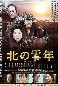 Kita no zeronen (2005)