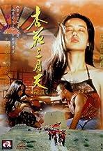 Xinghua san yue tian