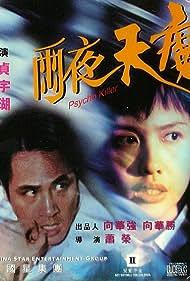 Yu ye tian mo (1993)