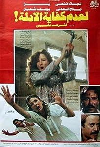 Nouveau téléchargement de film MP4 Le\'Adam Kefayat Al Adellah  [Mpeg] [480x320] [iTunes] by Ashraf Fahmy