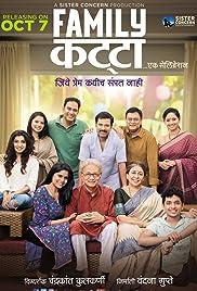 Family Katta Poster