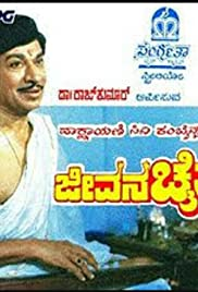 jeevana chaitra kannada movie mp3 songs