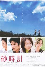 Sôsuke Ikematsu, Kaho, Nao Matsushita, and Shunya Isaka in Sunadokei (2008)