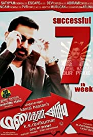 Manmadhan Ambu(2010) Poster - Movie Forum, Cast, Reviews