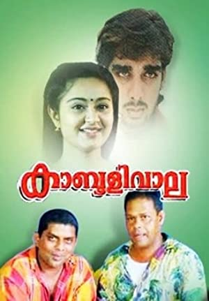Siddique Kabuliwala Movie