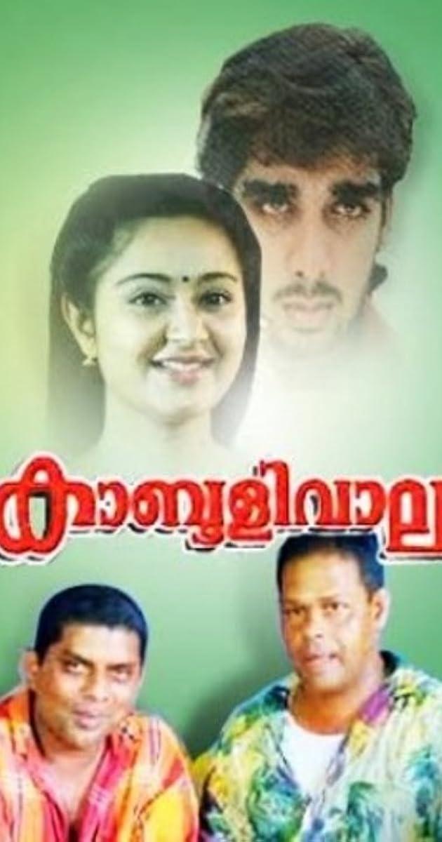 cid unnikrishnan malayalam movie