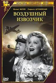 Vozdushnyy izvozchik (1943)