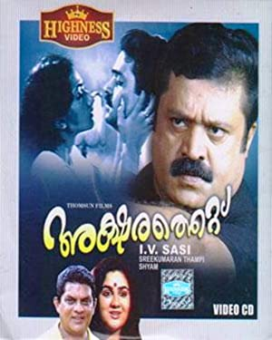 Watch Akshrathettu Online