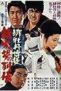 Hibotan bakuto: Tekkaba retsuden (1969) Poster