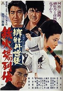 Watch free divx online movies Hibotan bakuto: Tekkaba retsuden [360x640]