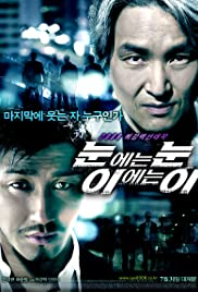 Watch Movie Eye for an Eye (2008)