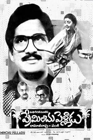 Satyanarayana Kaikala Preminchu Pelladu Movie