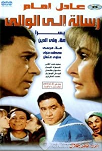 Best free movie site no download Resala ela alwaly Egypt [Full]