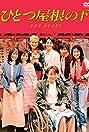 Hitotsu yane no shita (1993) Poster