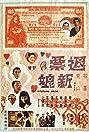 Tui piao xin niang (1971) Poster