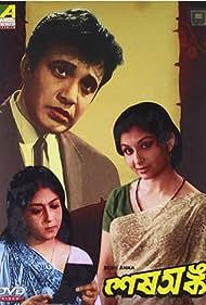 Sabitri Chatterjee, Uttam Kumar, and Sharmila Tagore in Sesh Anka (1963)