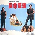 Wan ming shuang xiong (1990)