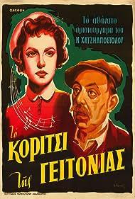 Smaroula Giouli and Orestis Makris in To koritsi tis geitonias (1954)