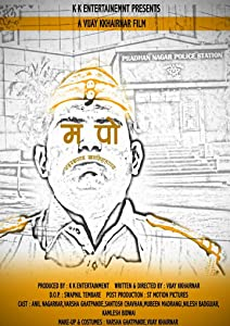 Ma.Po. in hindi free download