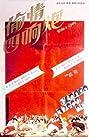 Tou qing si xiang pao (1985) Poster