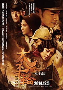 Freemovies in english The Crossing China [hdv]