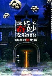 Yonimo kimyô na monogatari - Eiga no tokubetsu hen (2000) film en francais gratuit