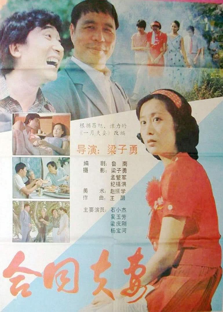 He tong fu qi ((1988))