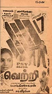 Movie series download Vetri by S.A. Chandrashekhar [HD]