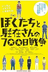 Boku tachi to chûzai san no 700 nichi sensô (2008)