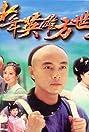 Young Hero Fang Shiyu