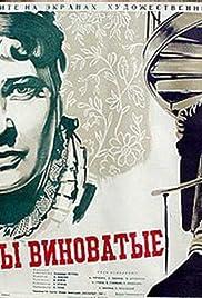 Bez viny vinovatye Poster